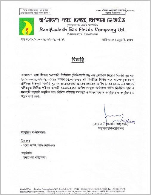 Petrobangla Job Application Form