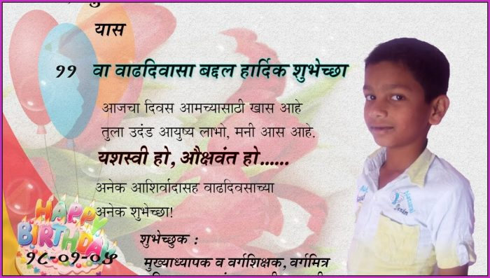 Birthday Invitation Card Maker In Marathi