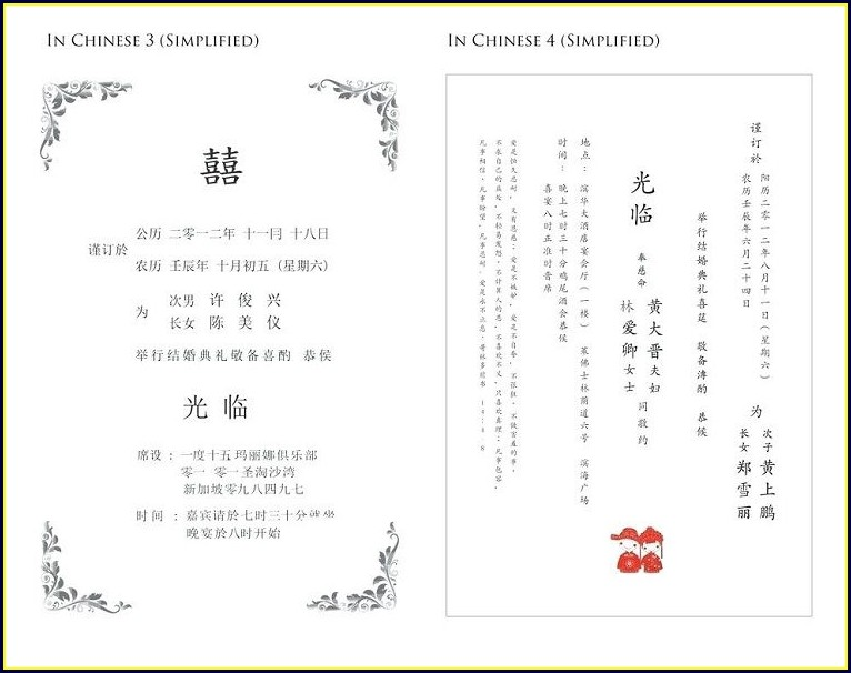Chinese Wedding Invitation Card Template